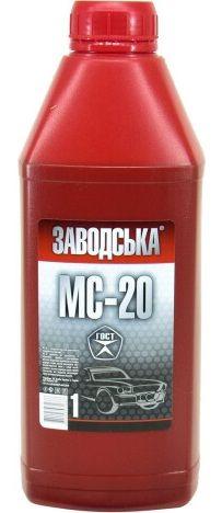 Заводська МС-20