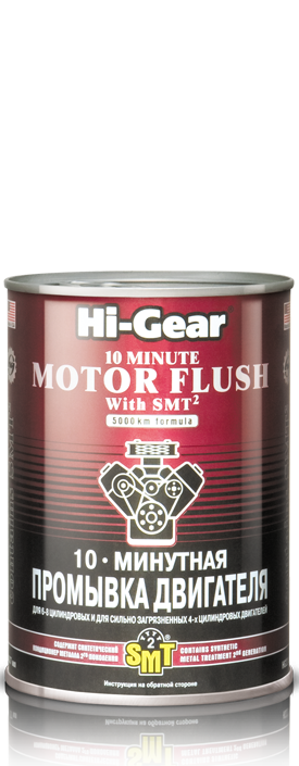 10-минутная промывка двигателя c SMT² Hi-Gear
