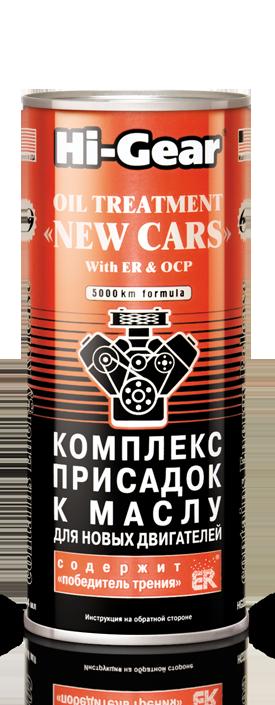 Комплекс присадок к маслу для новых автомобилей с ER Hi-Gear