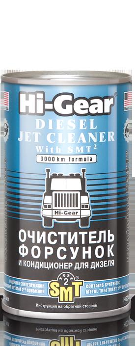 Присадка в дизтопливо (Очиститель форсунок) Hi-Gear Diesel Jet Cleaner With SMT2