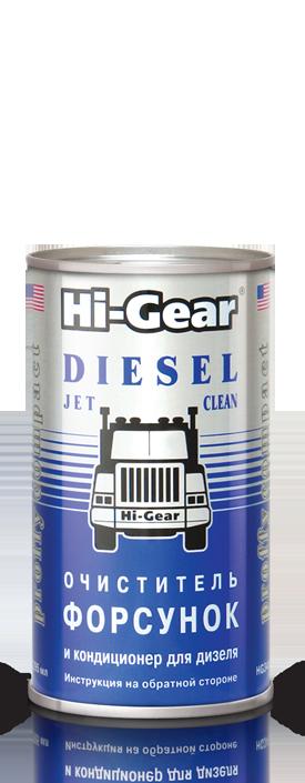 Присадка в дизтопливо (Очиститель форсунок) Hi-Gear Diesel Jet Clean