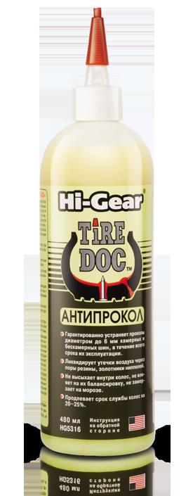Антипрокол Hi-Gear