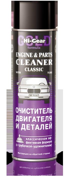 Очиститель двигателя и деталей Hi-Gear (с трубкой-удлинителем)