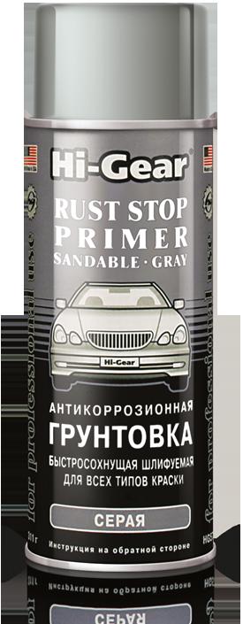 Антикоррозионная грунтовка (серая) Hi-Gear Rust Stop Primer