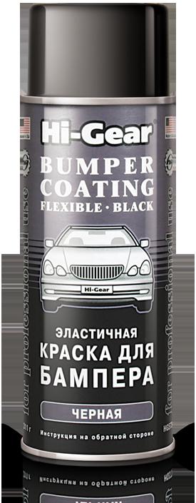 Эластичная краска для бампера (черная) Hi-Gear Bumper Coating