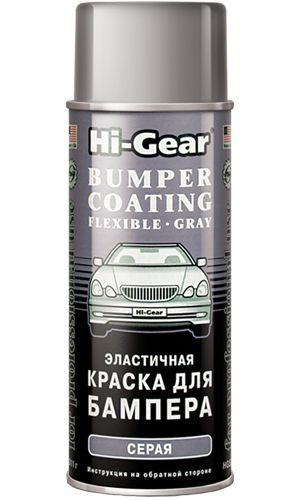 Эластичная краска для бампера (серая) Hi-Gear Bumper Coating